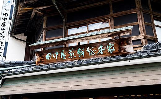 田中屋店舗
